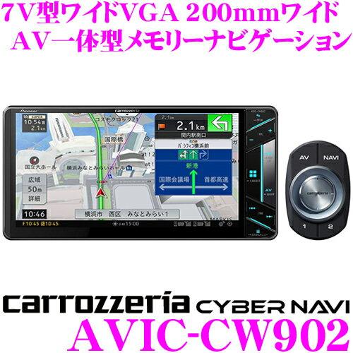 カロッツェリア サイバーナビ AVIC-CW902 地デジチューナー内蔵 7V型ワイドVGA 200mmワイド フルセグ/DVD/CD/Bluetooth/USB/SD AV一体型 メモリーナビゲーション スマートコマンダー同梱