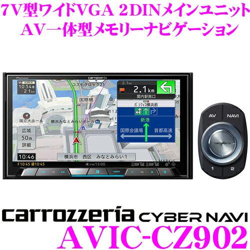カロッツェリア サイバーナビ AVIC-CZ902 地デジチューナー内蔵 7インチワイドVGA 2DIN(180mm)メインユニット フルセグ/DVD/CD/Bluetooth/USB/SD AV一体型 メモリーナビゲーション スマートコマンダー同梱