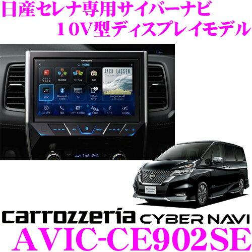 カロッツェリア サイバーナビ AVIC-CE902SE 10V型ワイドXGAモニター ハイレゾ音源再生対応 日産 C27系 セレナ用地上デジタルTV/DVD-V/CD/Bluetooth/USB/SD/チューナー・DSP AV一体型メモリーナビゲーション