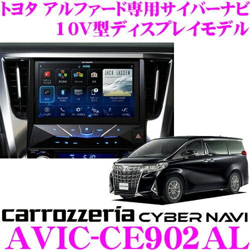 カロッツェリア サイバーナビ AVIC-CE902AL 10V型ワイドXGAモニター ハイレゾ音源再生対応 トヨタ 30系 アルファード用地上デジタルTV/DVD-V/CD/Bluetooth/USB/SD/チューナー・DSP AV一体型メモリーナビゲーション