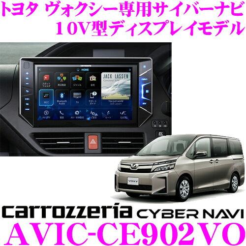 カロッツェリア サイバーナビ AVIC-CE902VO 10V型ワイドXGAモニター ハイレゾ音源再生対応 トヨタ 80系 ヴォクシー用地上デジタルTV/DVD-V/CD/Bluetooth/USB/SD/チューナー・DSP AV一体型メモリーナビゲーション