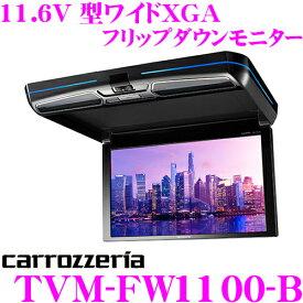 カロッツェリア TVM-FW1100-B 11.6V 型ワイドXGA フリップダウンモニター 【カラー:ブラック】