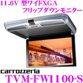 カロッツェリア TVM-FW1100-S 11.6V 型ワイドXGA フリップダウンモニター 【カラー:シルバー】