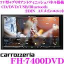 カロッツェリア FH-7400DVD 7V型ワイドVGAモニター DVD-V/VCD/CD/Bluetooth/USB/チューナー DSPメインユニット