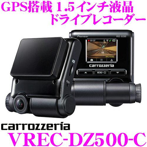 カロッツェリア VREC-DZ500-C ドライブレコーダーユニット 1.5インチ液晶 GPS搭載 駐車監視録画