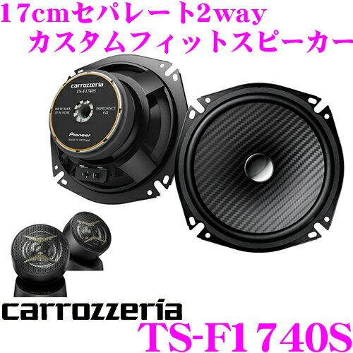 カロッツェリア TS-F1740S 17cmセパレート2way 車載用カスタムフィットスピーカー Fシリーズ ハイレゾ音源対応