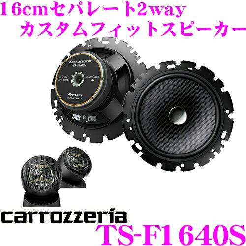 カロッツェリア TS-F1640S 16cmセパレート2way 車載用カスタムフィットスピーカー Fシリーズ ハイレゾ音源対応