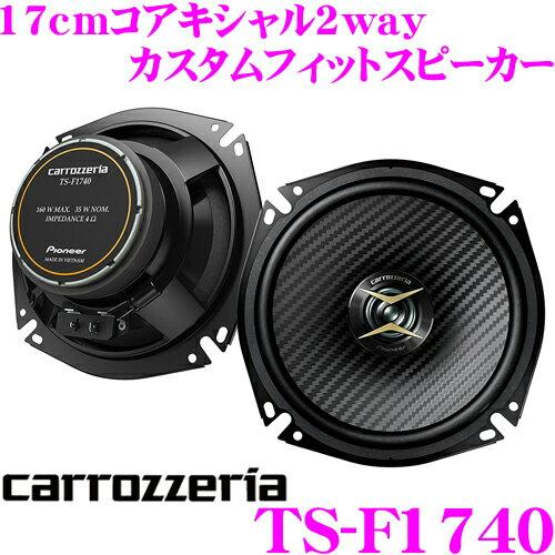 カロッツェリア TS-F1740 17cmコアキシャル2way 車載用カスタムフィットスピーカー Fシリーズ ハイレゾ音源対応