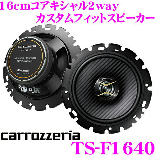 カロッツェリア TS-F1640 16cmコアキシャル2way 車載用カスタムフィットスピーカー Fシリーズ ハイレゾ音源対応