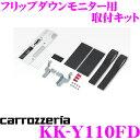 カロッツェリア KK-Y110FD トヨタ 80系 ノア/ヴォクシー/エスクァイア(ハイブリッド含)用 フリップダウンモニター取…