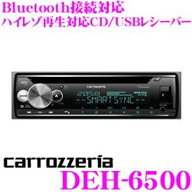 カロッツェリア 1DINオーディオ DEH-6500 USB端子付きCDレシーバー Bluetooth接続対応1Dメインユニット スマートフォンリンク対応 高性能DSP搭載 ハイレゾ再生対応