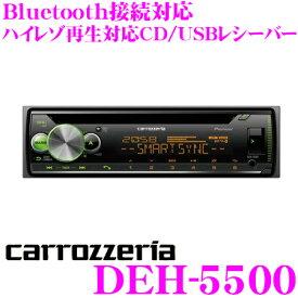 カロッツェリア 1DINオーディオ DEH-5500 USB端子付きCDレシーバー Bluetooth接続対応1Dメインユニット スマートフォンリンク対応 高性能DSP搭載 ハイレゾ再生対応