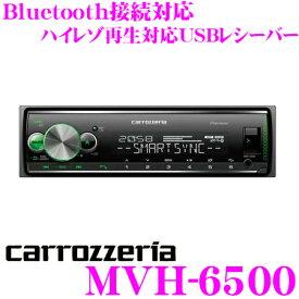 カロッツェリア 1DINオーディオ MVH-6500 USB端子付きレシーバー Bluetooth接続対応1Dメインユニット スマートフォンリンク対応 高性能DSP搭載 ハイレゾ再生対応