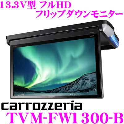 カロッツェリア TVM-FW1300-B 13.3V 型ワイド フルHD フリップダウンモニター サイバーナビや楽ナビとつなげて地デジやDVDなどを楽しめる