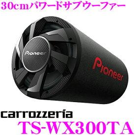 カロッツェリア TS-WX300TA30cmパワードサブウーファー バスレフ型280Wアンプ内蔵パワードサブウーファー(アンプ内蔵ウーハー)