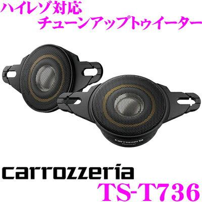 カロッツェリア TS-T736 4cmバランスドドーム チューンアップトゥイーター ハイレゾ対応