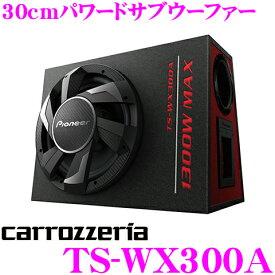 カロッツェリア TS-WX300A30cmパワードサブウーファー バスレフ型280Wアンプ内蔵パワードサブウーファー(アンプ内蔵ウーハー)