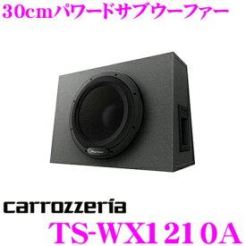 カロッツェリア TS-WX1210A30cmパワードサブウーファー 密閉型280Wアンプ内蔵パワードサブウーファー(アンプ内蔵ウーハー)