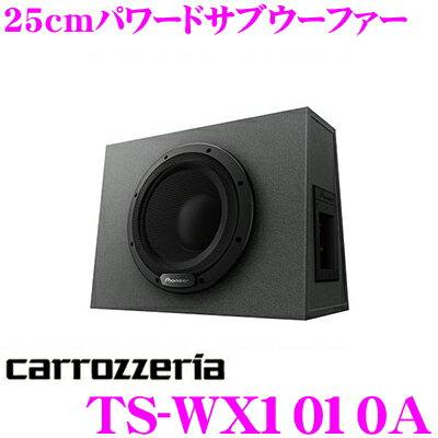 カロッツェリア TS-WX1010A 25cmパワードサブウーファー 密閉型 280Wアンプ内蔵パワードサブウーファー(アンプ内蔵ウーハー)