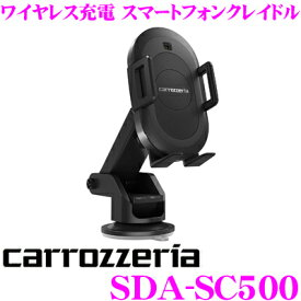 カロッツェリア SDA-SC500 車載用 電動オートホールド式 ワイヤレス充電 スマートフォンクレイドル
