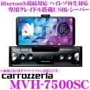 カロッツェリア 1DINオーディオ MVH-7500SC USB端子付きレシーバー Bluetooth接続対応1Dメインユニット スマートフォ…