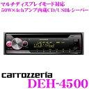 カロッツェリア 1DINオーディオ DEH-4500 USB端子付きCDレシーバー 1Dメインユニット 最大50W×4chアンプ内蔵 マルチ…