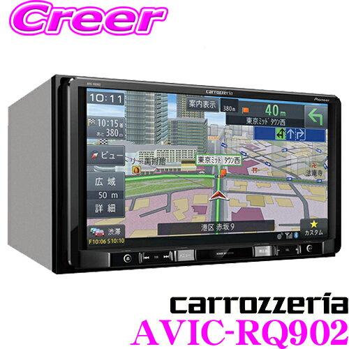 カロッツェリア 楽ナビ AVIC-RQ902 9V型(9インチ) XGAモニター 地上デジタルTV/DVD-V/CD/Bluetooth/SD/チューナー・DSP HDMI入力搭載 AV一体型 メモリーカーナビゲーション