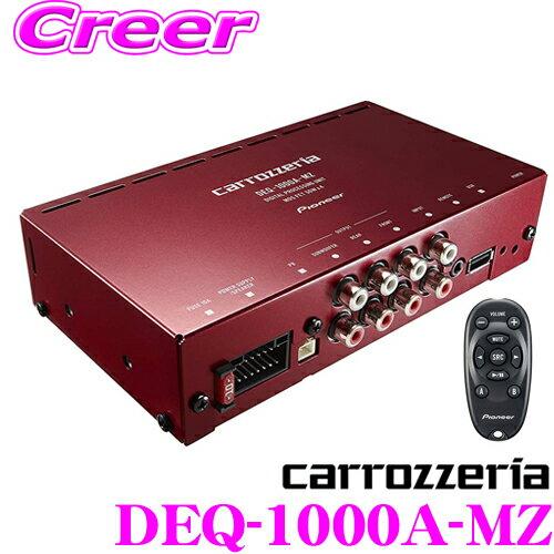 カロッツェリア DEQ-1000A-MZ デジタルプロセッシングユニット マツダ車専用 入力:2chスピーカー入力/2chRCA入力出力:4chスピーカー出力/6chRCA出力