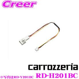 カロッツェリア RD-H201BC 純正バックカメラコネクタ変換ケーブル ホンダ ナビ装着用スペシャルパッケージ付車用 【ホンダ JF3 JF4 N-BOX/RU系ヴェゼル/GB5 GB6 GB7 GB8 フリード等】