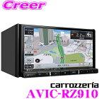 カロッツェリア 楽ナビ AVIC-RZ910 7V型 高画質HDパネル 2DINタイプ メインユニット フルセグ地上デジタルTV/DVD-V/CD/Bluetooth/SD/チューナー・DSP AV一体型 メモリーナビゲーション 【AVIC-RZ902 後継品】