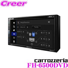 【12/4 20時〜12/6は全品P3倍以上!】カロッツェリア FH-6500DVD 6.8V型ワイドVGAモニター DVD-V/VCD/CD/Bluetooth/USB/チューナー DSPメインユニット