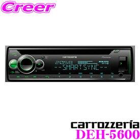 カロッツェリア DEH-5600CD/Bluetooth/USB/チューナー・DSPメインユニット高性能DSP内蔵 iPhone/Android/USBメディア対応