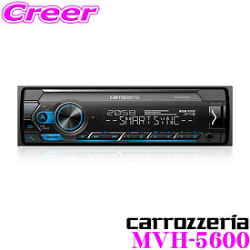 カロッツェリア MVH-5600Bluetooth/USB/チューナー・DSPメインユニット高性能DSP内蔵 iPhone/Android/USBメディア対応