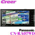 パナソニック ストラーダ CN-RA07WD 4×4フルセグ地デジ内蔵 7インチ 16GB SDナビゲーション iPod/CD/DVD/USB/Bluetooth/VICS WIDE対応 200mmワイドコンソール用 【CN-RE06WD 後継品】