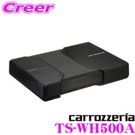 カロッツェリア TS-WH500A 両面駆動HVT方式採用 最大出力150Wアンプ内蔵 18cm×10cm超極薄パワードサブウーファー(アンプ内蔵ウーハー)