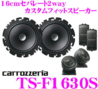 Custom fitting speaker for the carrozzeria TS-F1630S 16cm separate 2way vehicle installation