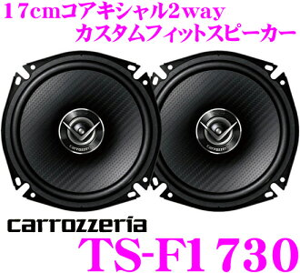 Custom fitting speaker for the carrozzeria TS-F1730 17cm coaxial 2way vehicle installation