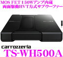 【本商品エントリーでポイント5倍!】カロッツェリア TS-WH500A 両面駆動HVT方式採用 最大出力150Wアンプ内蔵 18cm×10cm超極薄パワードサブ...