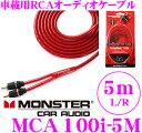 モンスターケーブル 車載用RCAケーブル MCA 100i-5M 100iLNシリーズ ベーシックグレード 5m