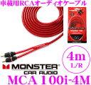 モンスターケーブル 車載用RCAケーブル MCA 100i-4M 100iLNシリーズ ベーシックグレード 4m