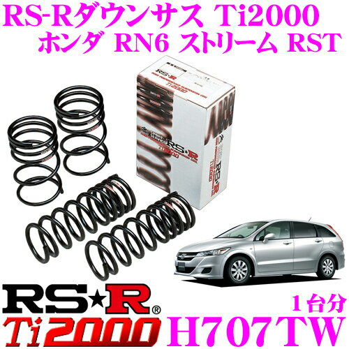 RS-R Ti2000ローダウンサスペンション H707TW ホンダ RN6 ストリーム RST用 ダウン量 F30〜25mm R 30〜25mm 【ヘタリ永久保証付き】