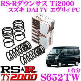 RS-R Ti2000ローダウンサスペンション S652TWスズキ DA17V エヴリィ PC 5MC車用ダウン量 F 20〜15mm R 20〜15mm【ヘタリ永久保証付き】