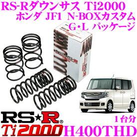 RS-R Ti2000ローダウンサスペンション H400THDホンダ JF1 N-BOXカスタム G・L パッケージ用ダウン量 F 25〜20mm R 30〜25mm【ヘタリ永久保証付き】
