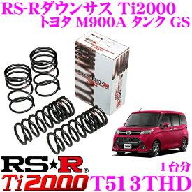 RS-R Ti2000ローダウンサスペンション T513THD トヨタ M900A タンク GS用ダウン量 F 20〜15mm R 20〜15mm 【ヘタリ永久保証付き】