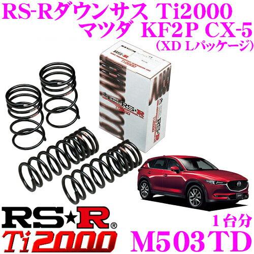 RS-R Ti2000 ダウンサスペンション M503TD マツダ KF2P CX-5用 ダウン量 F 40〜35mm R 40〜35mm 【ヘタリ永久保証付き】