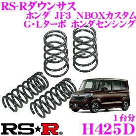 RS-R ローダウンサスペンション H425Dホンダ JF3 NBOXカスタム G・Lターボ ホンダセンシング用ダウン量 F 40〜35mm R 30〜25mm【3年5万kmのヘタリ保証付】