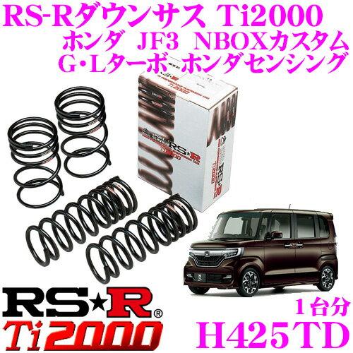 RS-R Ti2000ローダウンサスペンション H425TDホンダ JF3 NBOXカスタム G・Lターボ ホンダセンシング用ダウン量 F 40〜35mm R 30〜25mm 【ヘタリ永久保証付き】
