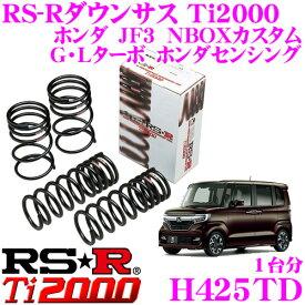 RS-R Ti2000ローダウンサスペンション H425TD ホンダ JF3 NBOXカスタム G・Lターボ ホンダセンシング用 ダウン量 F 40〜35mm R 30〜25mm 【ヘタリ永久保証付き】