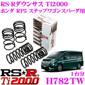 RS-R Ti2000ローダウンサスペンション H782TWホンダ RP5 ステップワゴンスパーダ用ダウン量 F 35〜30mm R 40〜35mm【ヘタリ永久保証付き】