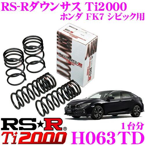 RS-R Ti2000ローダウンサスペンション H063TD ホンダ FK7 シビック用 ダウン量 F 30〜25mm R 35〜30mm 【ヘタリ永久保証付き】